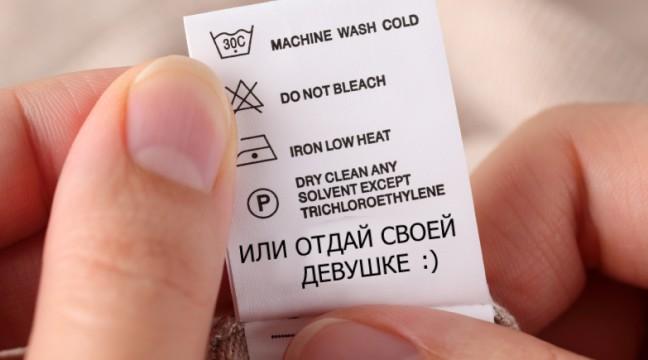 Значки на одежде для стирки. Расшифровка